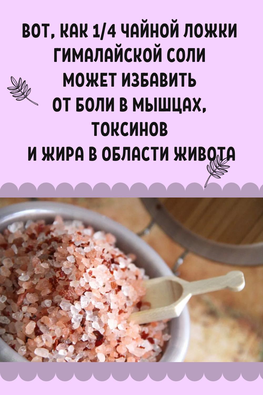 Вот, как 1/4 чайной ложки гималайской соли может избавить от боли в мышцах, токсинов и жира в области живота...