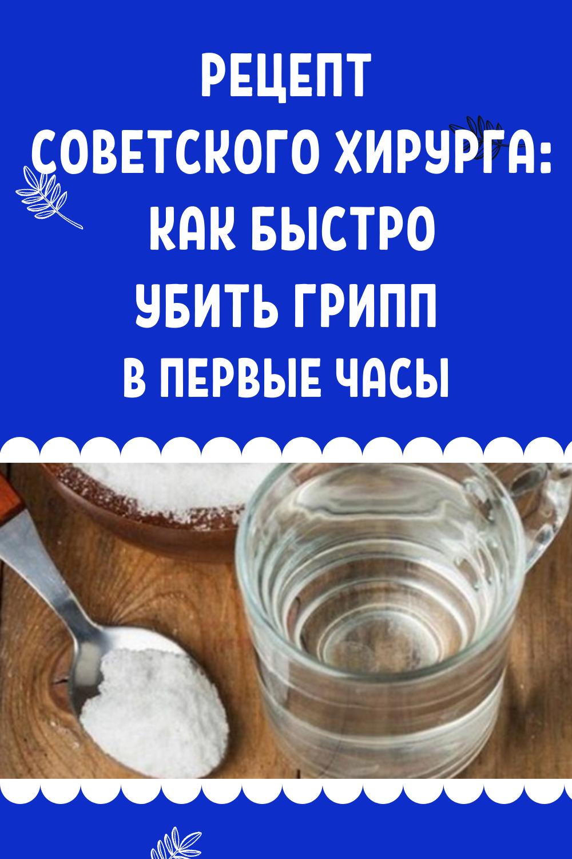 Рецепт советского хирурга: как быстро убить грипп в первые часы...
