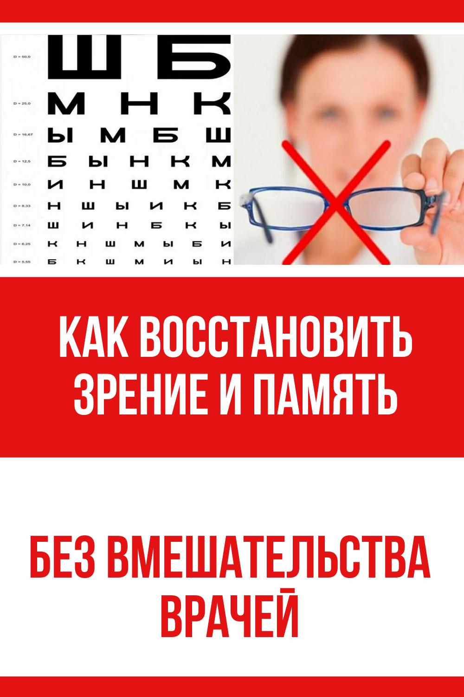 Тайна поднятия памяти до 81%, восстановления вашего зрения и регенерации костной ткани...