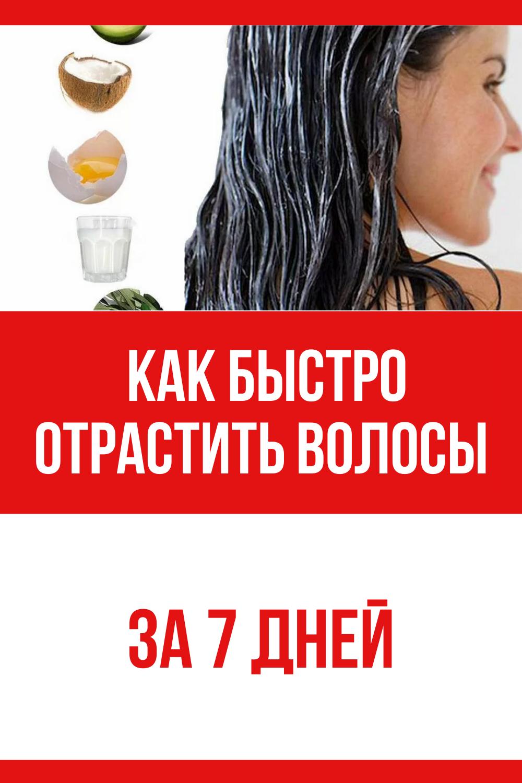 Как быстрее и природным способом отрастить волосы за 7 дней (проверенные средства)...