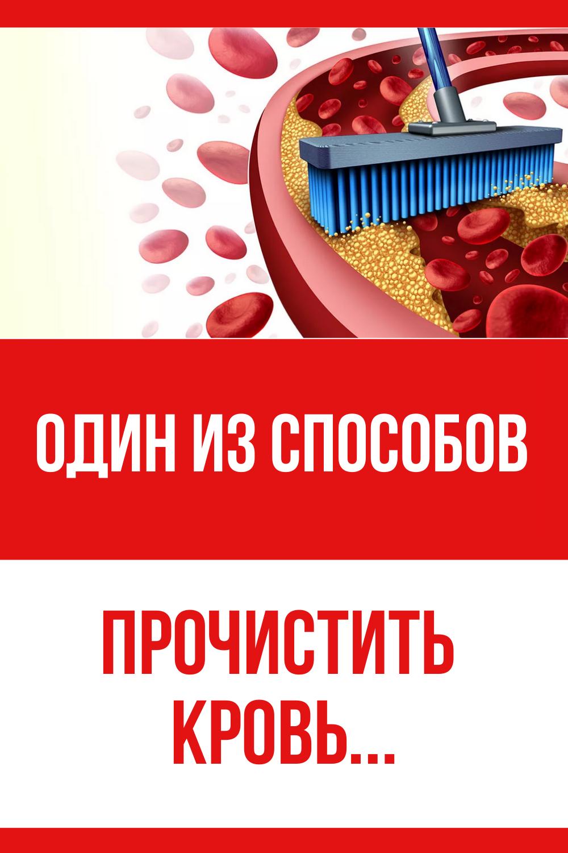 Один из самых эффективных способов прочистить кровь...