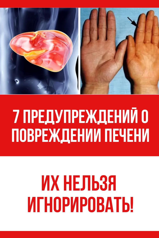 7 ранних предупреждений о повреждении печени, которые вы никогда не должны игнорировать...
