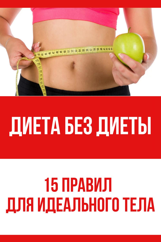 Популярные Диеты Без Вреда Здоровью. ТОП-5 диет для похудения без вреда для здоровья с меню на каждый день