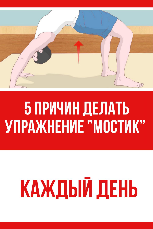 """5 причин делать упражнение """"мостик"""" каждый день"""