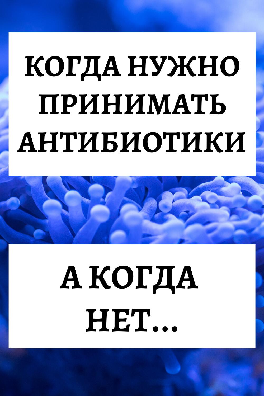 Вам стоит знать когда нужно принимать антибиотики, а когда нет...