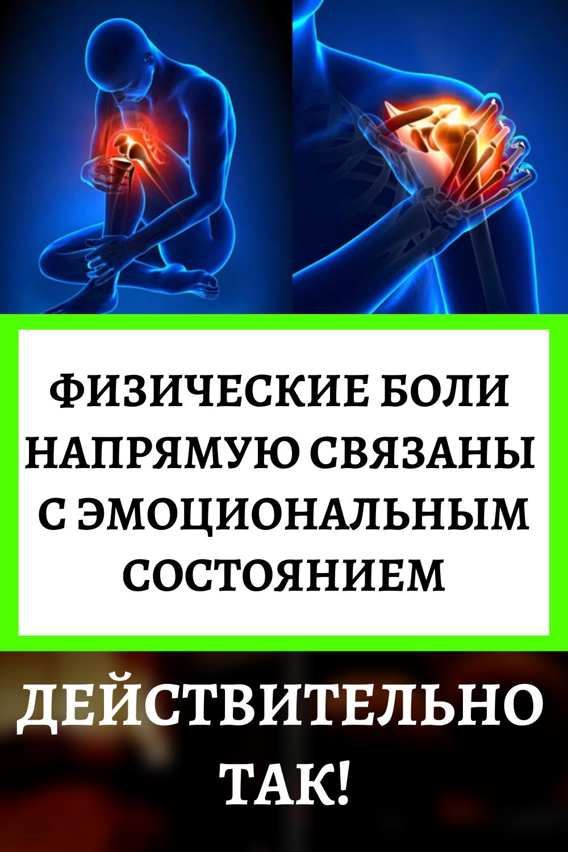 Эти физические боли напрямую связаны с вашим эмоциональным состоянием