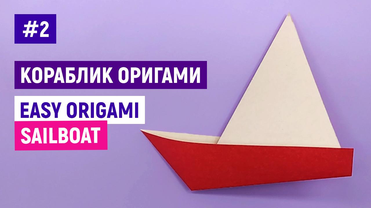 Кораблик из бумаги / Оригами для начинающих / Как сделать парусник из бумаги своими руками