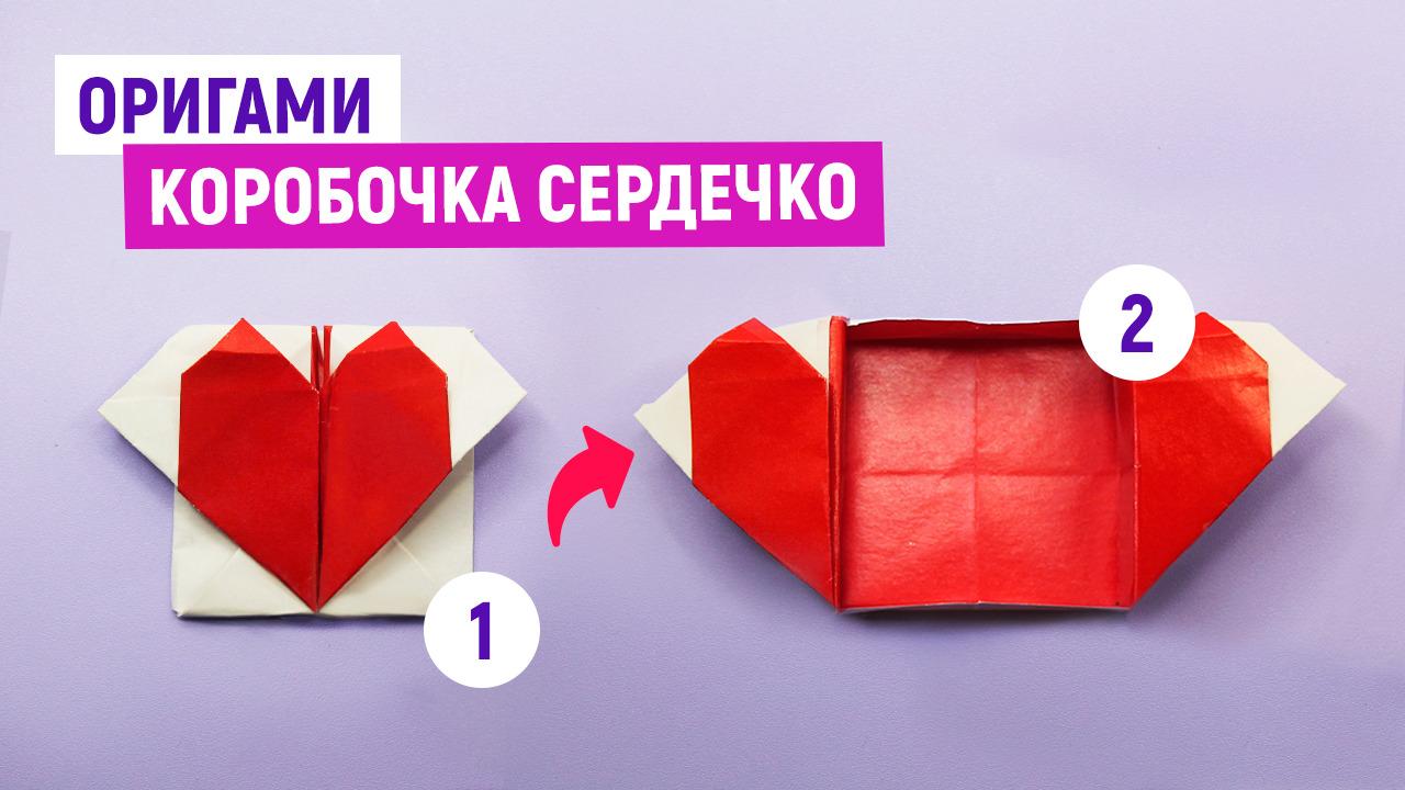 Оригами коробочка Валентинка сердце из бумаги на день Валентина / Как сделать сердечко на 14 февраля