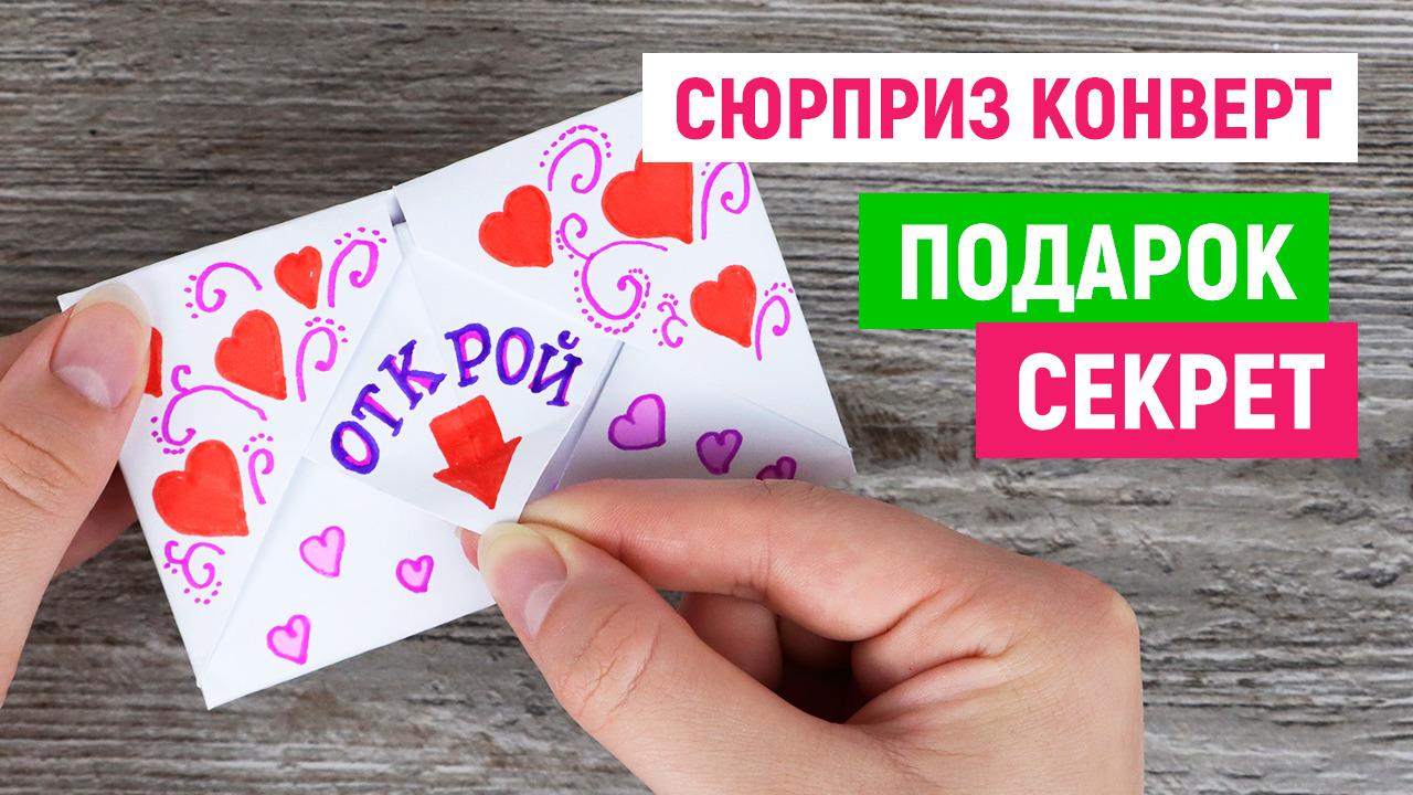Сюрприз! Подарок! Открытка! Конверт на День Валентина своими руками / Конвертик сердечко с сюрпризом