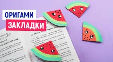 🍉DIY 🍉ЗАКЛАДКИ ДЛЯ КНИГ из бумаги А4 / Легкие поделки из бумаги / Как сделать закладку для книги